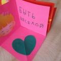 Детский мастер класс «3D открытка пожеланий»