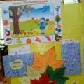 Лэпбук на тему «Осень»
