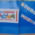 Лэпбук по обучению грамоте «Буквы и звуки русского языка»