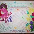 Стенгазета «8 Марта— прекрасный женский праздник!»