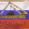 Стенгазета-поздравление с 23 февраля