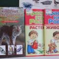 Конспект занятия с использованием ИКТ «Красная книга России»