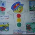 Стенгазета «Уроки светофора»