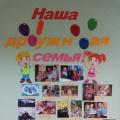 Мастер-класс по оформлению стенда для фотовыставки «Наша дружная семья!»