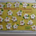 Поздравительная открытка «С Праздником 8 марта»