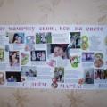 Стенгазета «Любят мамочку свою все на свете дети!»