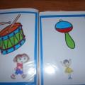 Игры для организации самостоятельной музыкальной деятельности детей дошкольного возраста