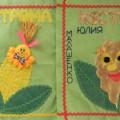 Мастер-класс «Кукурузные лоскутки из Костромы для всероссийской скатерти-самобранки»