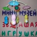 Мини-музей «Звучащая игрушка»