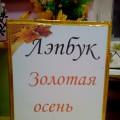 Лэпбук «Золотая осень»