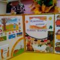 Лэпбук в детском саду осень для детского сада