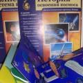 Книжка с объемными картинками своими руками «Звездный купол»