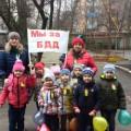 Акция по пропаганде ПДД «Мы за безопасное дорожное движение»