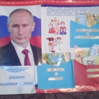 Лэпбук «Наша Россия»