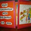 Лэпбук «Игры на развитие речи для детей 3–4 лет»