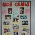 Стенгазета для родителей «Моя семья».