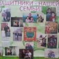 Стенгазета к празднику «День защитника Отечества»