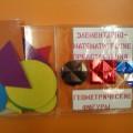 Дидактическая игра «Геометрические фигуры»