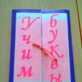 Лэпбук «Учим буквы»