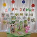 Фотоотчет выставки «Мое генеалогическое древо»