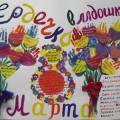 Стенгазета к 8 Марта «Сердечко в ладошках» старшая подготовительная группа