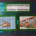 Дидактическая игра «Собери транспорт»