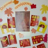Фотоотчёт «Осень нашими глазами»
