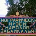 Фотозарисовка «Экскурсия в этнографический музей народов Забайкалья в Улан-Удэ»