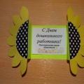 Мастер-класс по изготовлению объемной поздравительной открытки к Дню дошкольного работника