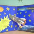 Папка-передвижка ко Дню космонавтики
