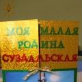 Лэпбук «Моя малая Родина— станица Суздальская»
