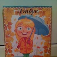 Лэпбук «Золотая осень» для детей 4–5 лет (группа среднего возраста)