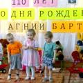 Конкурс чтецов «Путешествие в страну стихов Агнии Барто» (фотоотчет)