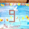 Фотоотчет «Творческие работы детей к Дню Победы»