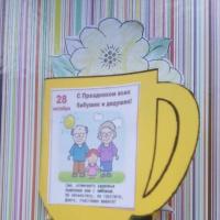 Картинки, как сделать открытку для бабушки и дедушки на день пожилого человека