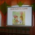 Тематическая неделя, посвящённая Дню матери в детском саду «Маме радость я дарю» (фотоотчёт)