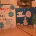 Поздравительная открытка для Деда Мороза