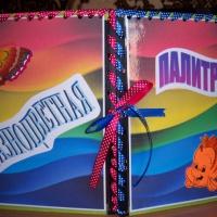 Лэпбук «Разноцветная палитра» образовательная область «Художественно-эстетическое развитие»