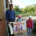 Фотоотчёт: Всероссийская семейная акция «Сохрани жизнь! Сбавь скорость!» в нашем детском саду
