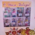 Стенгазета «День Победы»