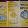 Буклет для родителей «Здоровые дети— в здоровой семье!»