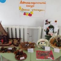 Фотоотчет «Осенние каникулы»