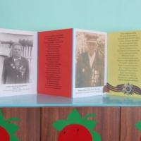 Папка-раскладушка, посвященная Дню Победы «Этих дней не смолкнет слава…»
