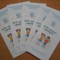 «Дети выбирают здоровье!» Буклет для совместного досуга родителей с ребёнком