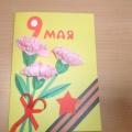 Мастер-класс «Поздравительная открытка к Дню Победы»