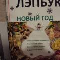 Лэпбук: «Новый год»