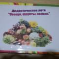 Дидактическое лото «Овощи, фрукты, зелень» для детей от 2 до 7 лет