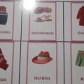Дидактическое лото «Одежда, головные уборы, обувь» для детей от 2 до 7 лет