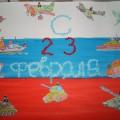 Стенгазета «С 23 февраля!» Подарок мальчикам от девочек
