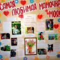 Поздравительная стенгазета «Самая любимая мамочка— МОЯ»